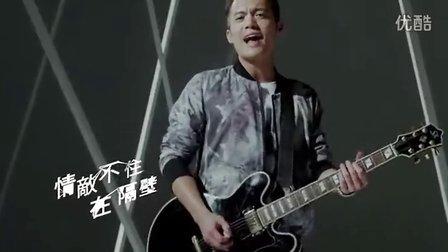 范逸臣 - Rock For Love