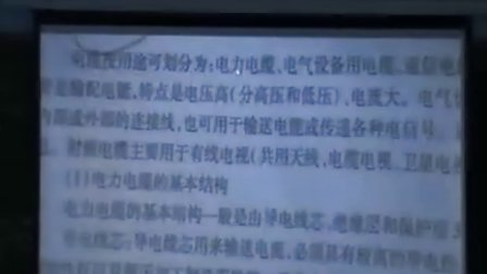《电器识图与施工工艺试听》重庆市职工职业培训学校