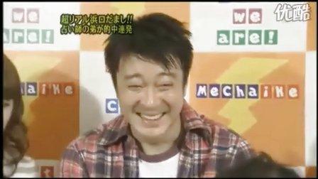 『めちゃイケSP』'10.4.10 (8-12) 濱口だまし