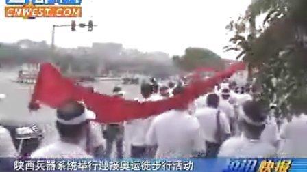 陕西兵器系统举行迎接奥运徒步行活动