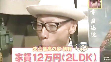 『土曜はダメよ!』2010.01.16 (2-5) 月収ぶっちゃけ