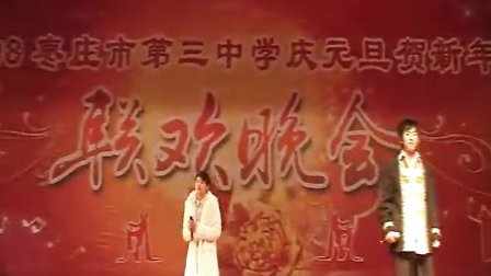枣庄三中2008年元旦晚会(东校区)