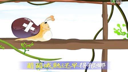 儿童歌曲 - 蜗牛与黄鹂鸟 - 儿歌