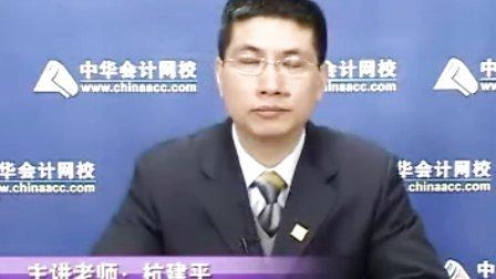 中华会计网校2010注会公司战略第一章1--杭建平老师