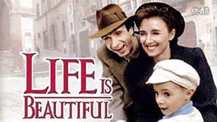 美麗人生電影原聲帶之一
