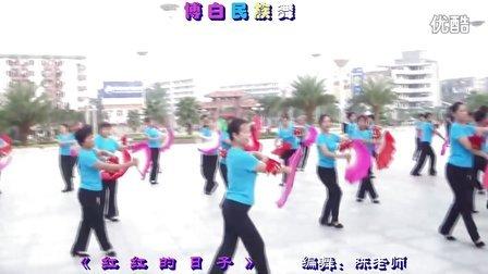 博白民族舞-《 红 红 的 日 子  》(正面)
