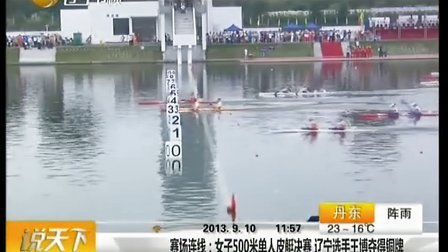 赛场连线:女子500米单人皮艇决赛  辽宁选手王博夺得铜牌[说天下]