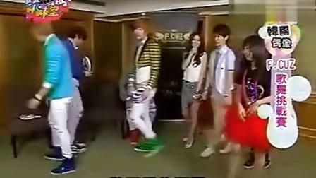 我爱黑涩棒棒堂20100714 F.CUZ歌舞挑战赛