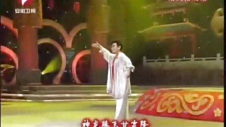 相约花戏楼盛世中华2010春节戏曲晚会(下)