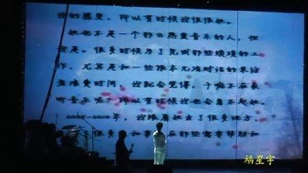 李宇春2010年南京WHY ME演唱会(八)