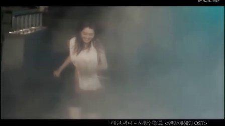 [MV]是爱情吗_-_泰妍sunny(少女时代).TV完整版.向大地头球OST.允浩高雅拉 出演