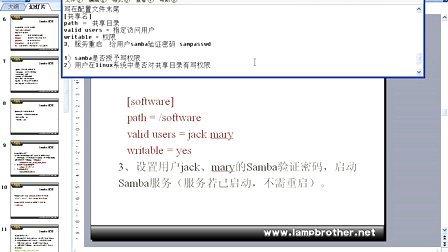 兄弟连PHP视频教程-Linux_Samba服务器配置(二)