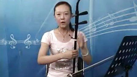 中央音乐学院新版二胡考级教材配套讲解示范视频教程