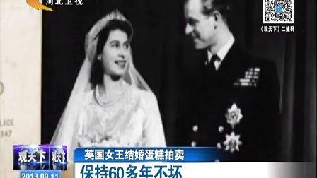 英国女王结婚蛋糕拍卖:保持60多年不坏[观天下]
