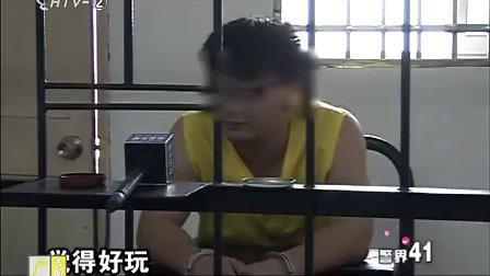 """警界41_20131015_""""摇""""出来的罪恶"""