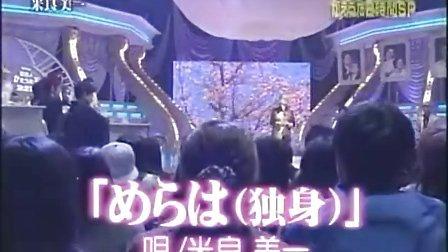 『スーパーからくりTV』'10.4.11 (7-8) 芸能人かえうた王SP