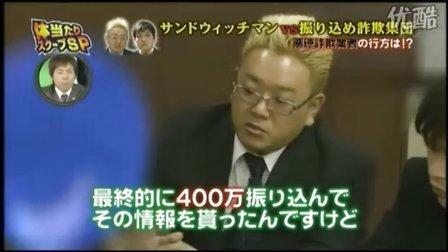 (8-8)『芸人記者 vs 超犯罪現場 体当たりスクープSP』'10.4.9