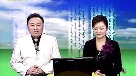 蒙古语标准音_第98课在牧人家