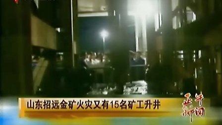 山东招远金矿火灾又有15名矿工升井 100807 广东正午新闻