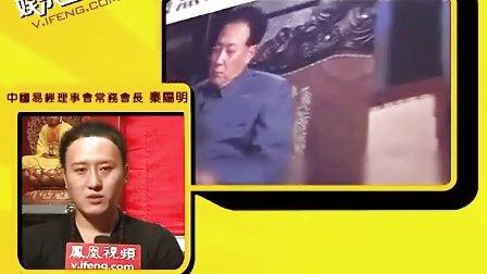 2013-10-15凤凰卫视嘉宾秦万博客户端下载地址点评易身陷官非之命