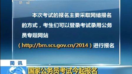 国家公务员考试今起报名 131016