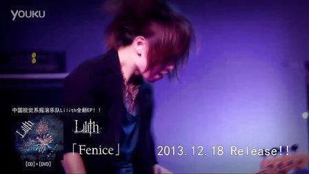 上海Lilith乐队 2nd EP「Fenice」CM