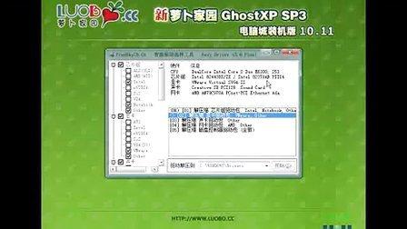 菜鸟安装GHOST XP教学