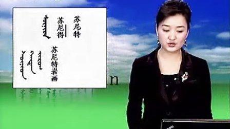 蒙古语标准音_第50课蒙古部族