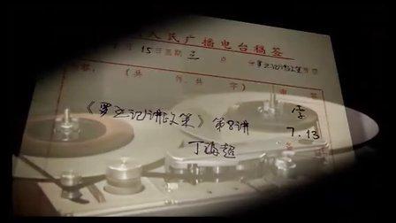 河南广播电台建台60周年宣传片