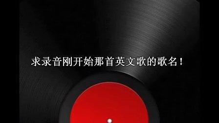 求歌名!录音刚开始那首英文歌!