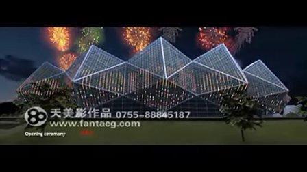 天美影作品-体育场灯光动画