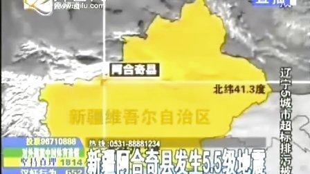 阿合奇县发生5.5级地震