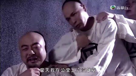 新审死官粤语 27