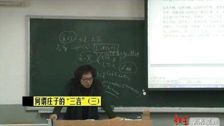 """(夏可君)何谓庄子的""""三言""""(三)"""