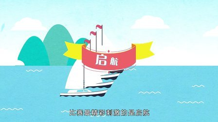 2013中国杯帆船赛动画片:帆船比赛不是赛龙舟!