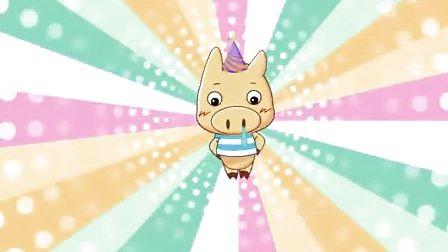 哈利学前班:猪你生日快乐