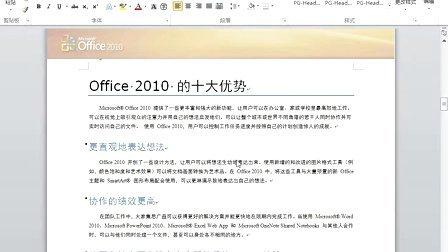 027_将文档另存为PDF文件格式
