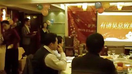 青岛雨洁商贸有限公司2010年会
