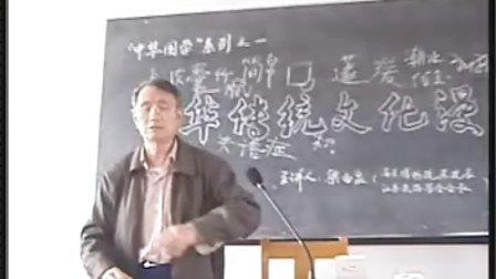 中华传统文化漫谈(三)