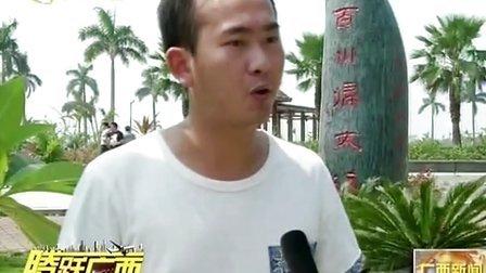 """防城港:打造北部湾畔的""""海洋文化名市"""" 131016 广西新闻"""