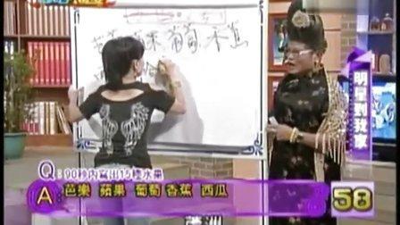 疯神双星:比莉、郁芳(2-4)20101030