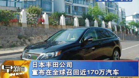 日本丰田公司宣布在全球召回近170万汽车 110127 早新闻
