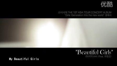 【OC】少女时代_-_Beautiful_Girls 720p.中字