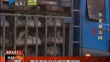 汕头今日视线2013年10月16日(华龙潮汕网)