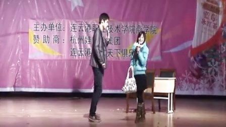 """连云港职业技术学院商学院""""同在一片蓝天下""""双旦晚会"""