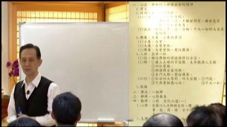 高級第九課  佛教的入世與出世的精神善性 導師講述[一葉文化]