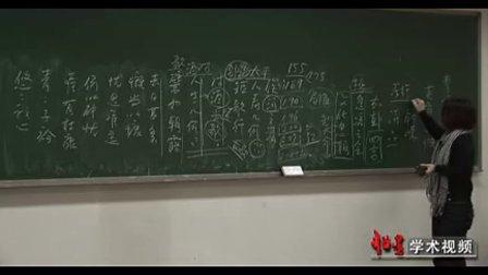 ((董梅)中国文学简史35(三十五))