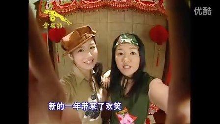 四千金-新春的歌谣