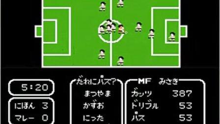 fc天使之翼1代 (足球小将)世青篇 全日本VS马来西亚 第3回战