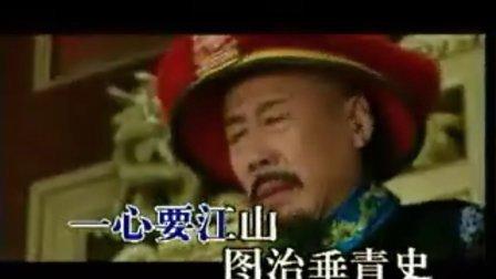 """电视剧《雍正王朝》主题歌""""得民心者的天下""""刘欢"""